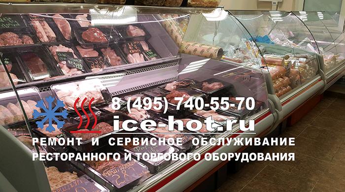 Ремонт холодильного оборудования в Москве
