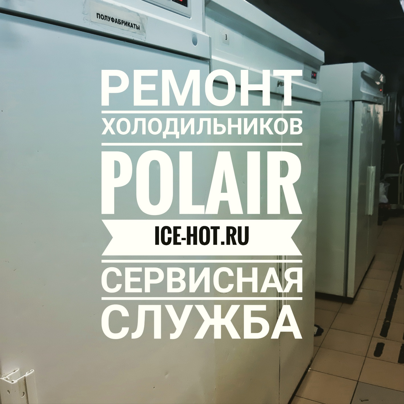 Ремонт холодильников Polair - ice-hot.ru